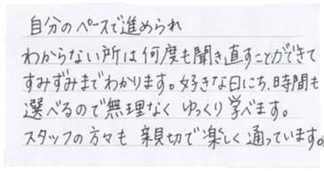 平塚市 代官町 30代女性 主婦・幼稚園児のママ