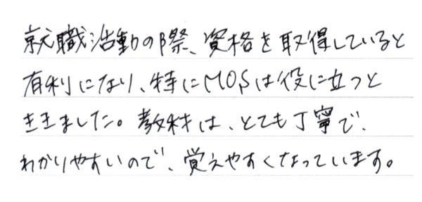 平塚市八重咲町 10代 女性 大学生