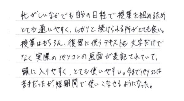 平塚市 黒部丘 22歳大学生・就活完了