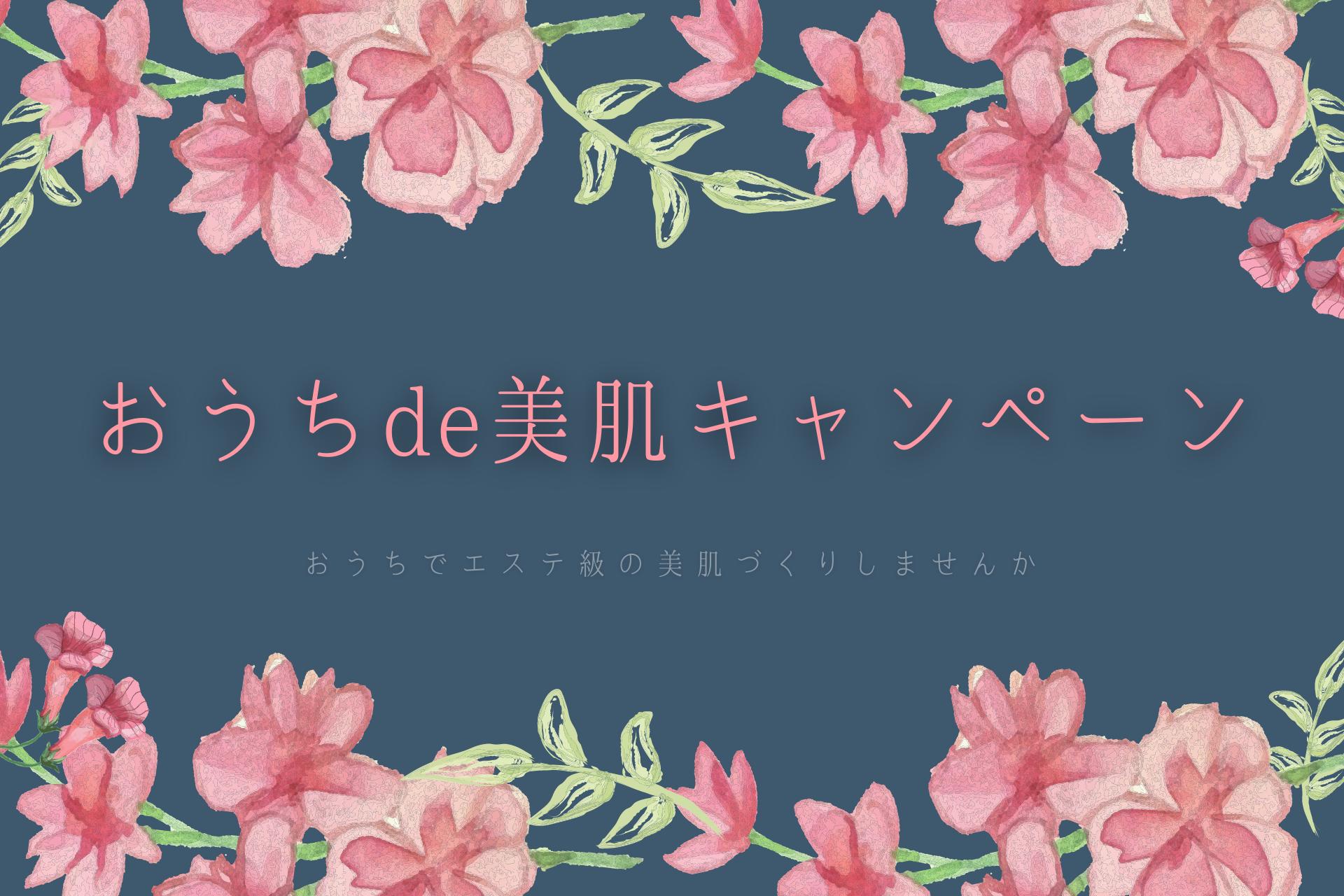 おうちde美肌キャンペーン