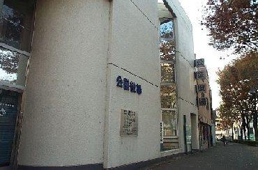 行政書士ふくろう事務所は、前橋公証人合同役場まで徒歩3分です。