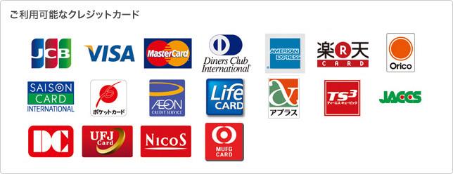 佐川急便eコレクト ご利用可能なクレジットカード一覧