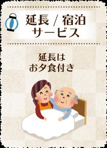 夢家24ゆめやの延長宿泊サービス 夕食付