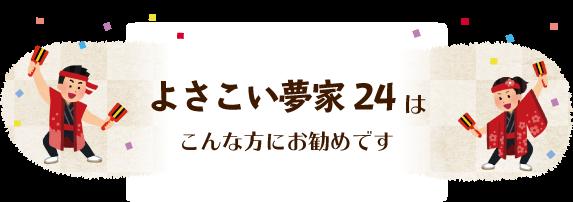 尾張旭市よさこい夢家24ゆめや24は、こんな方にお勧めです。