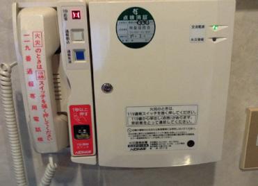 夢家24の安全対策 火災通報装置