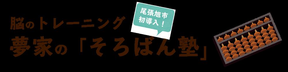 脳のトレーニング 夢家24の「そろばん塾」尾張旭市デイサービスで初導入