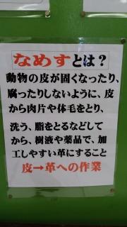 地元小学校で栃木レザー授業!