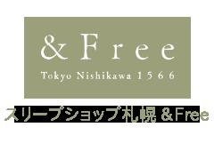 スリープショップ札幌 &Free ロゴ