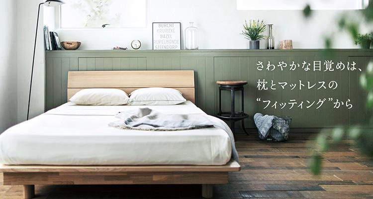 """わわやかな目覚めは枕とマットレスの""""フィッティング""""から"""