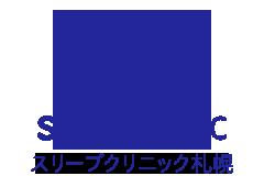 スリープクリニック札幌 ロゴ
