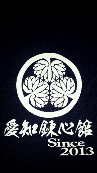 愛知錬心館