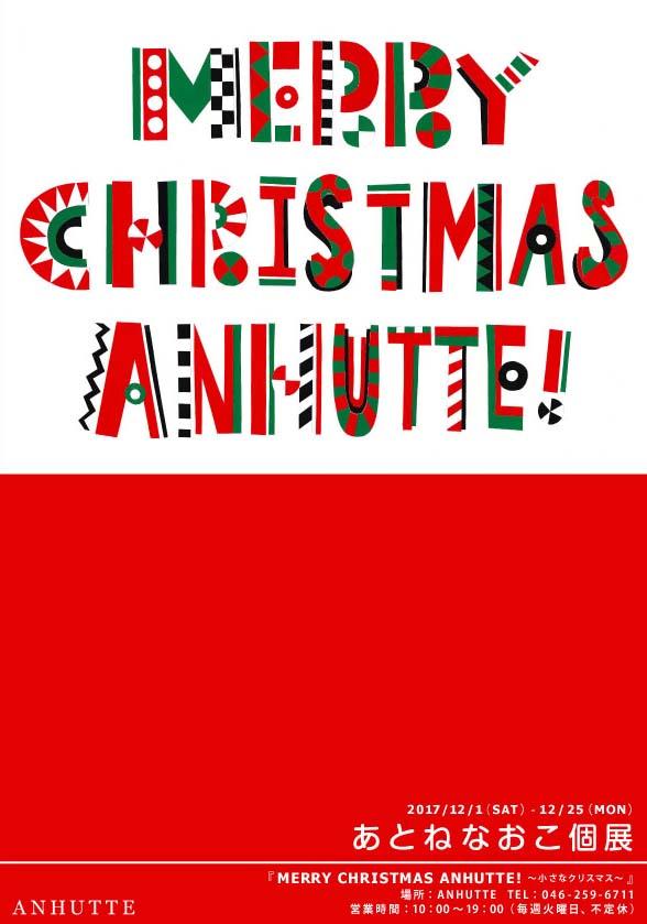 個展『MERRY CHRISTMAS ANHUTTE!』のために制作したフライヤー。