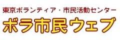 東京ボランティア・市民活動センター