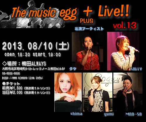Ryu'sイベント Music egg+ Live vol.13