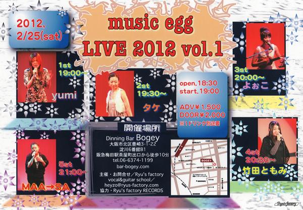 Ryu'sイベント Music egg Live 2012 vol.01