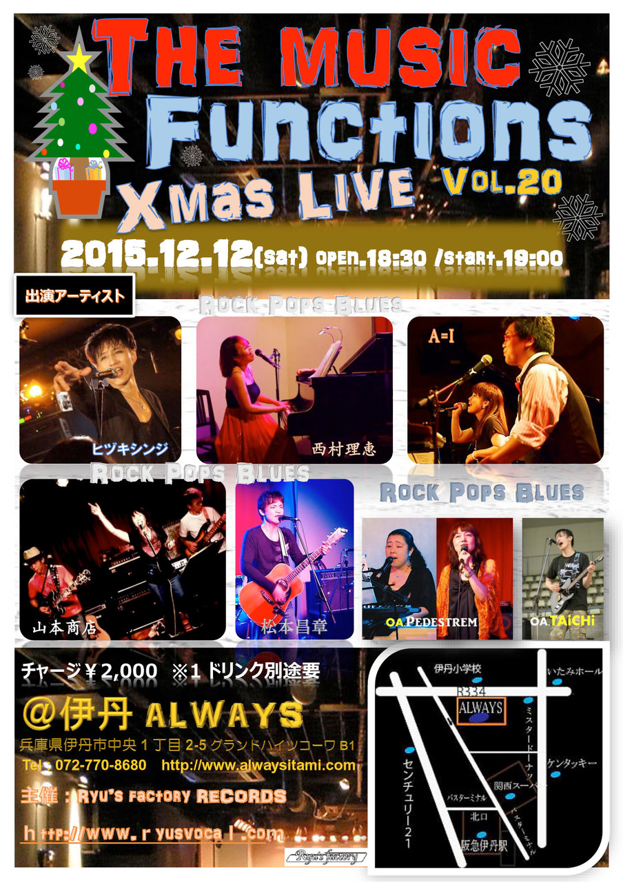 Ryu'sイベント The music functions 2015 vol.20