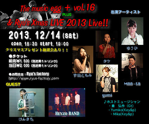 Ryu'sイベント Music egg+ vol.16 & Ryu's X'mas Live 2013