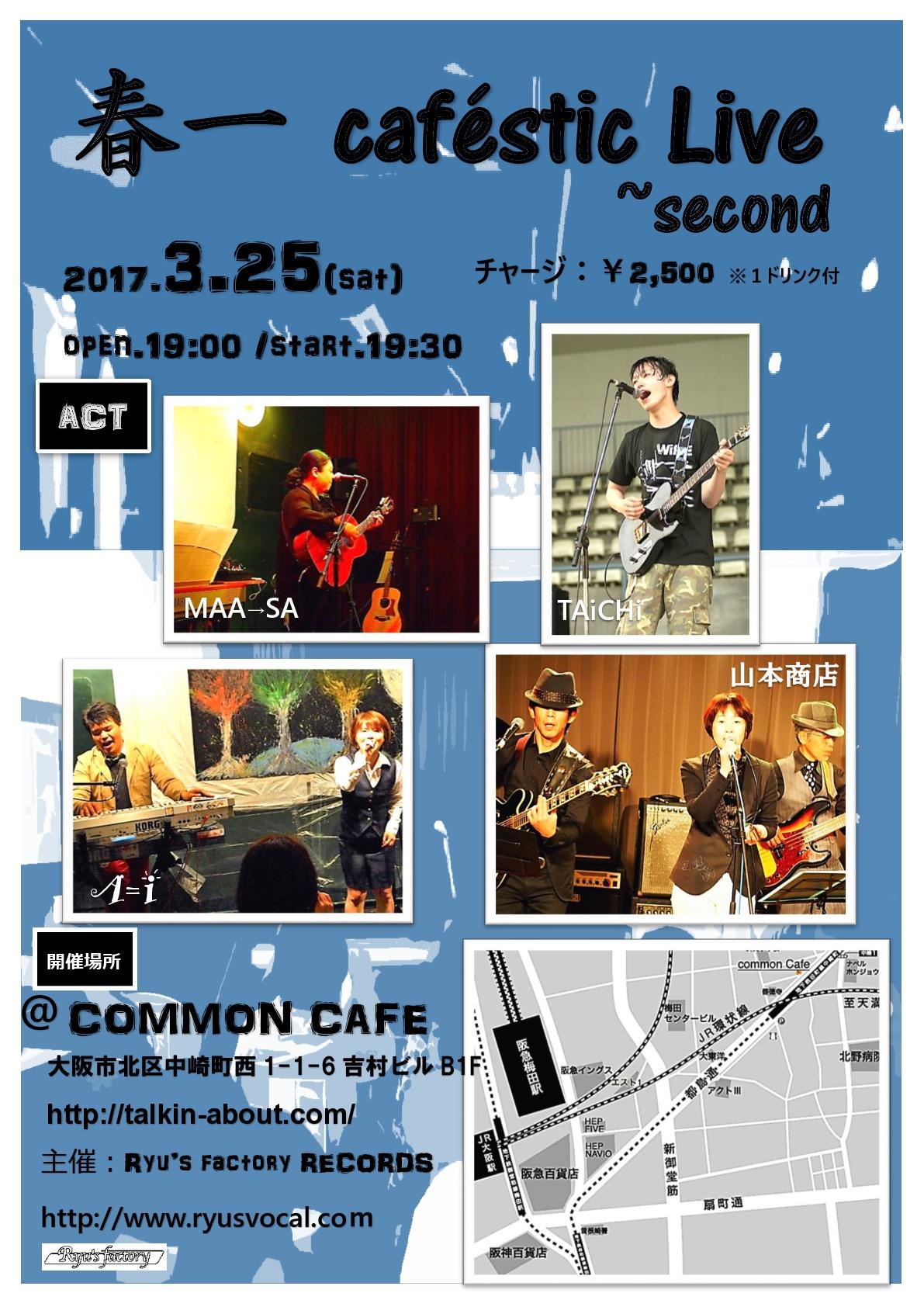Ryu'sイベント 春一 caféstic LIVE~second