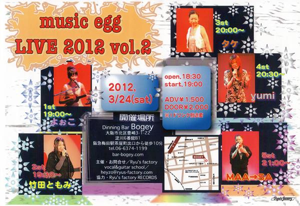 Ryu'sイベント Music egg Live 2012 vol.02
