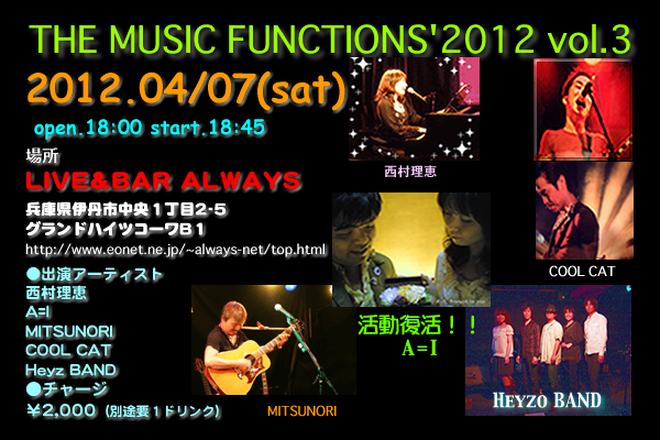 Ryu'sイベント The music functions 2012 vol.03