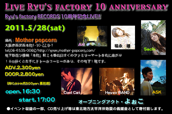 Ryu'sイベント Ryu's 10th Anniversary Live