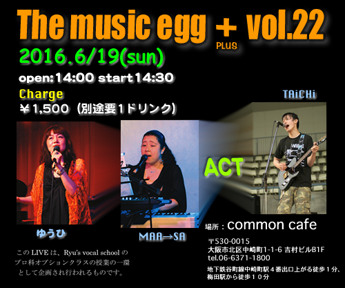 Ryu'sイベント The music egg+(plus) LIVE vol.22