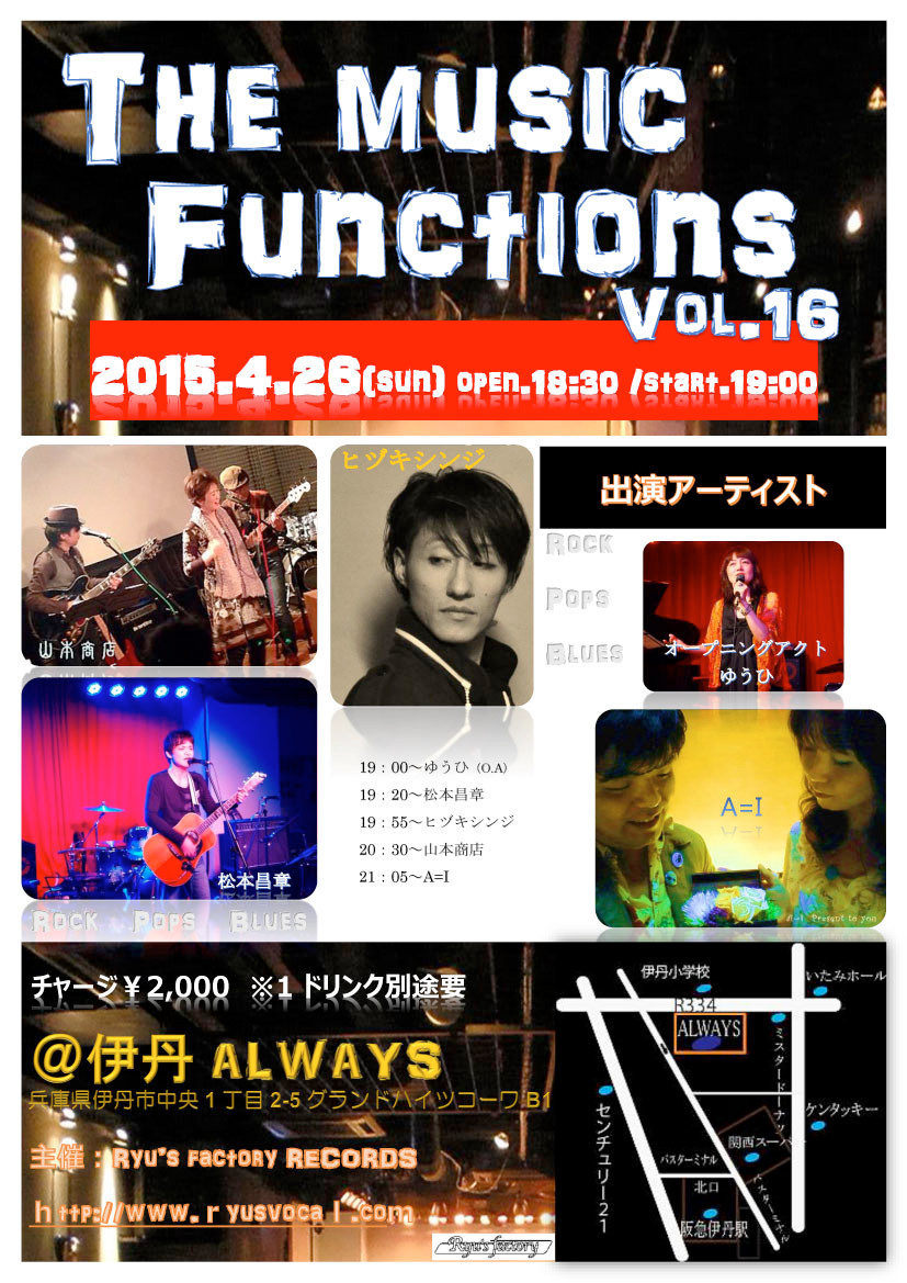 Ryu'sイベント The music functions 2015 vol.16