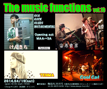 Ryu'sイベント The music functions 2014