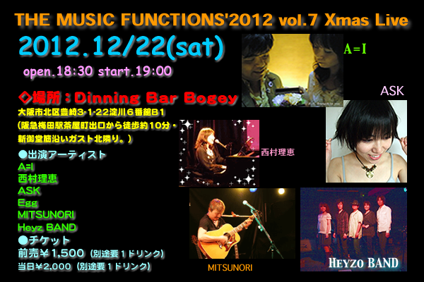 Ryu'sイベント The music functions 2012 vol.07 X'mas Live