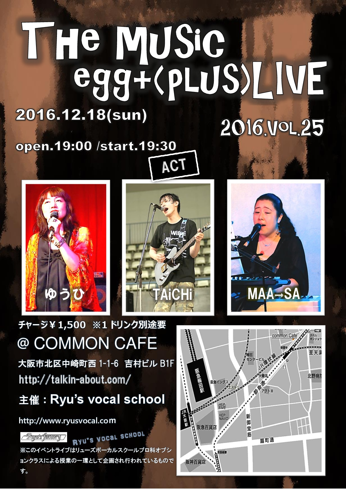 Ryu'sイベント The music egg+ vol.25