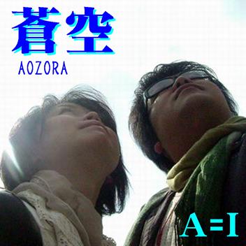 A=I 蒼空