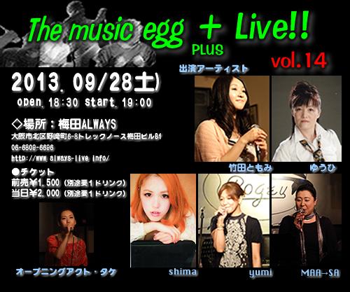 Ryu'sイベント Music egg+ Live vol.14