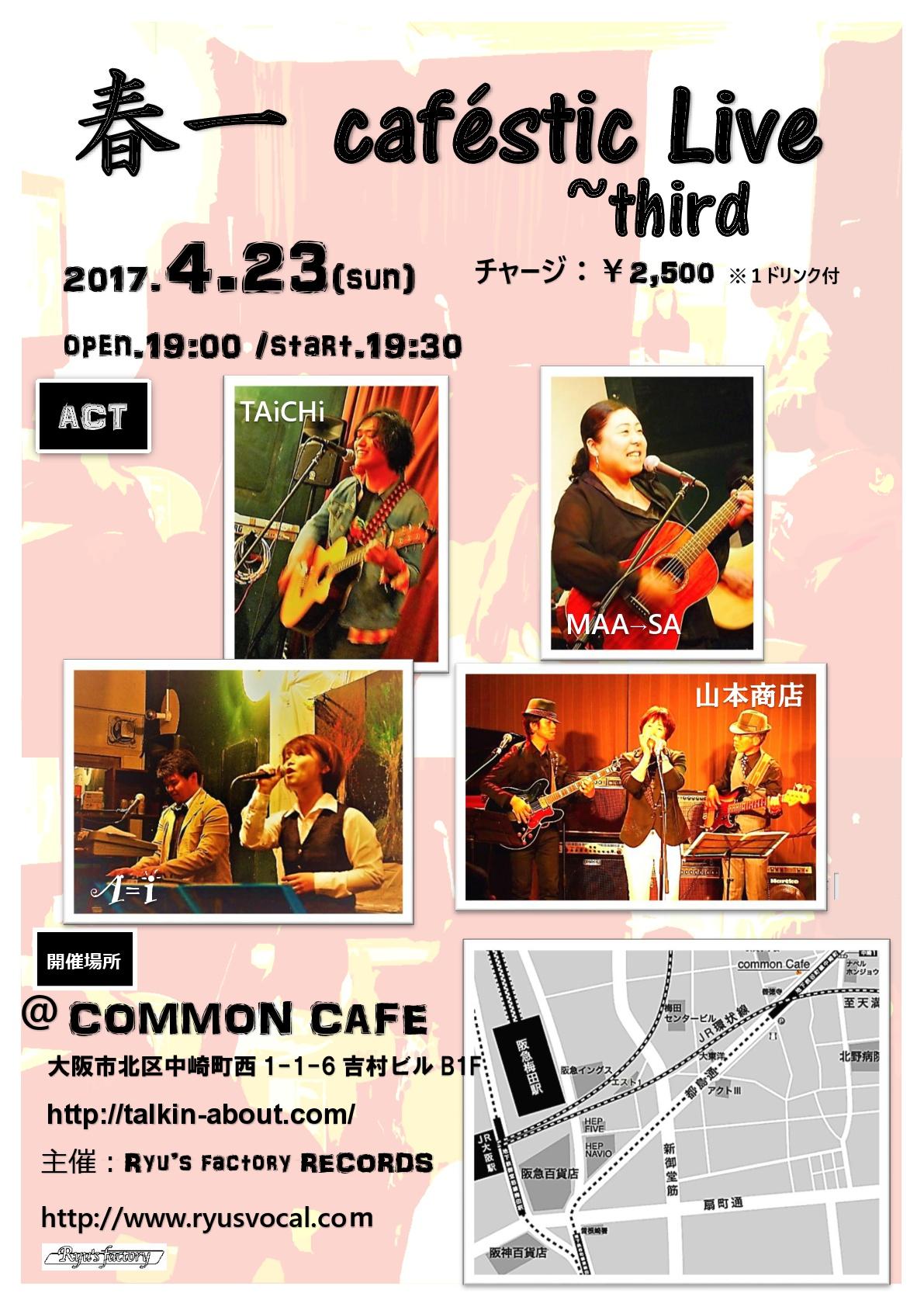 Ryu'sイベント 春一 caféstic LIVE~third