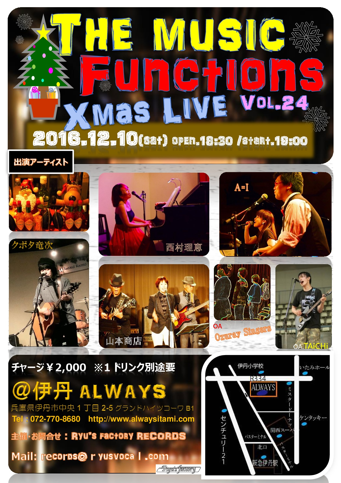 Ryu'sイベント The music functions 2016 vol.24 Xmas LIVE