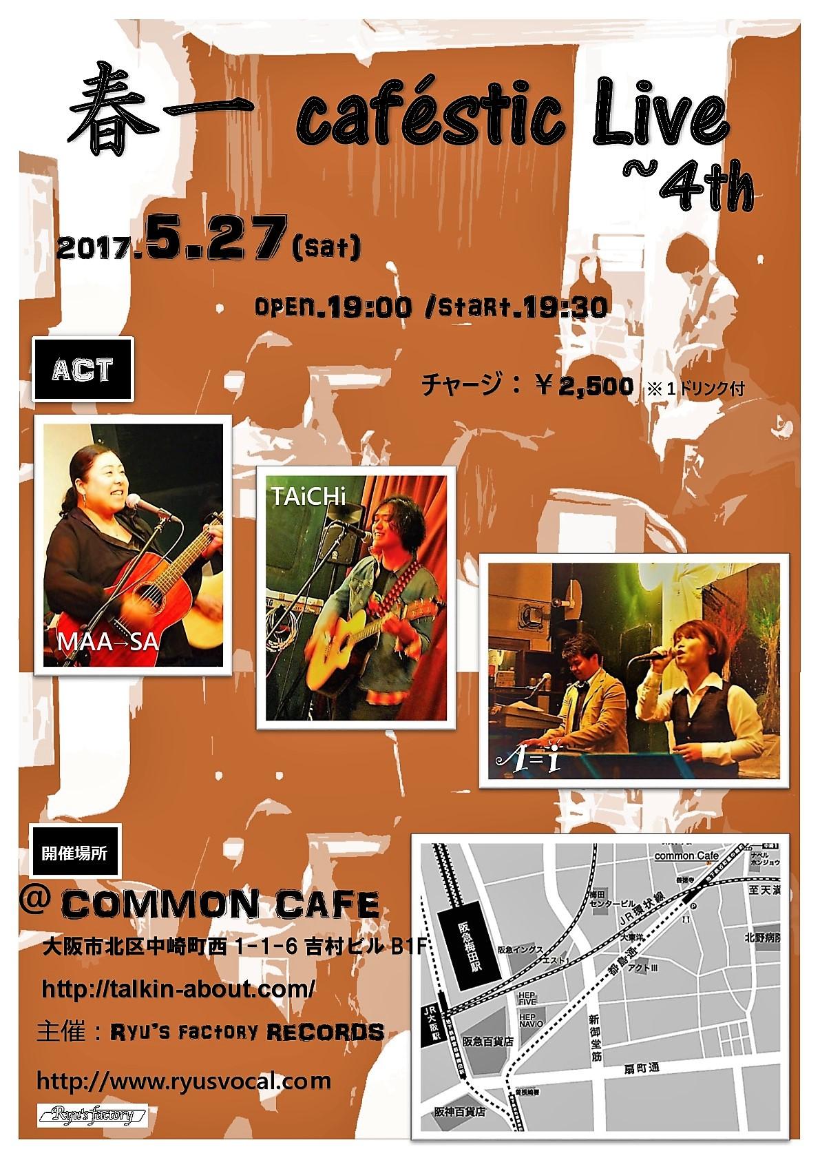 Ryu'sイベント 春一 caféstic LIVE~4th