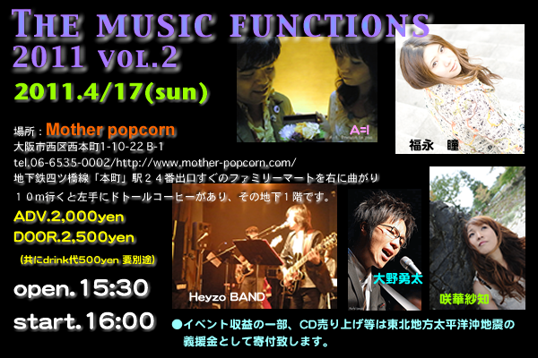 Ryu'sイベント The music functions 2011 vol.02