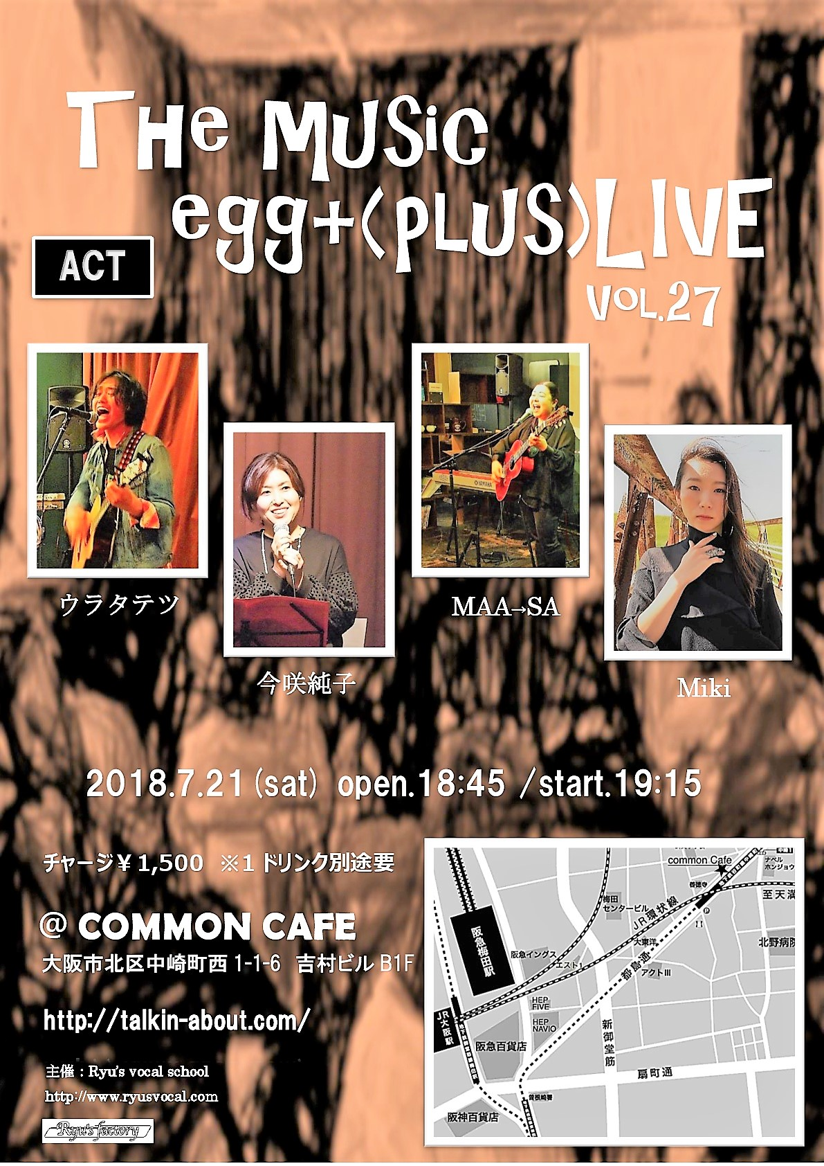 Ryu'sイベント The music egg+ vol.27