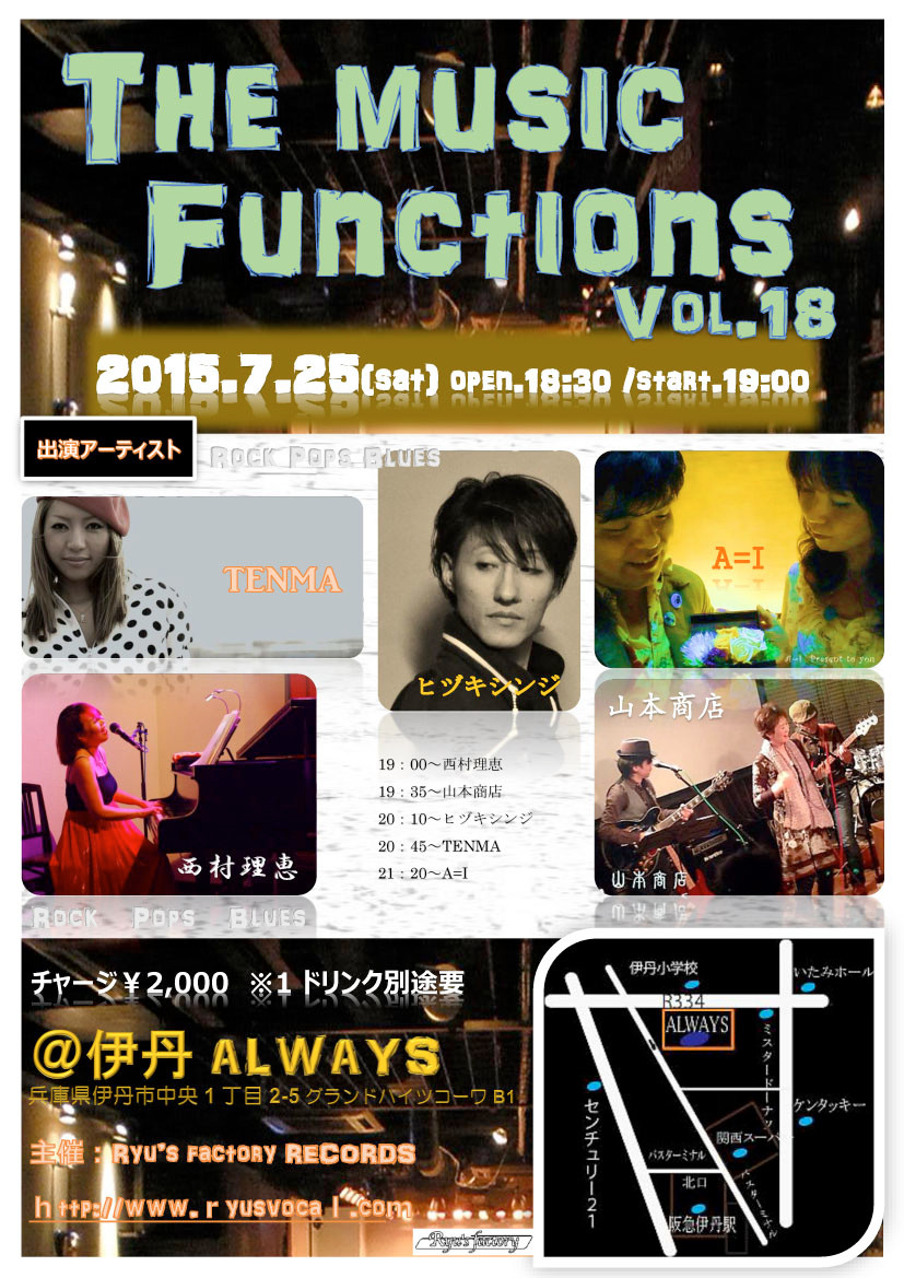 Ryu'sイベント The music functions 2015 vol.18