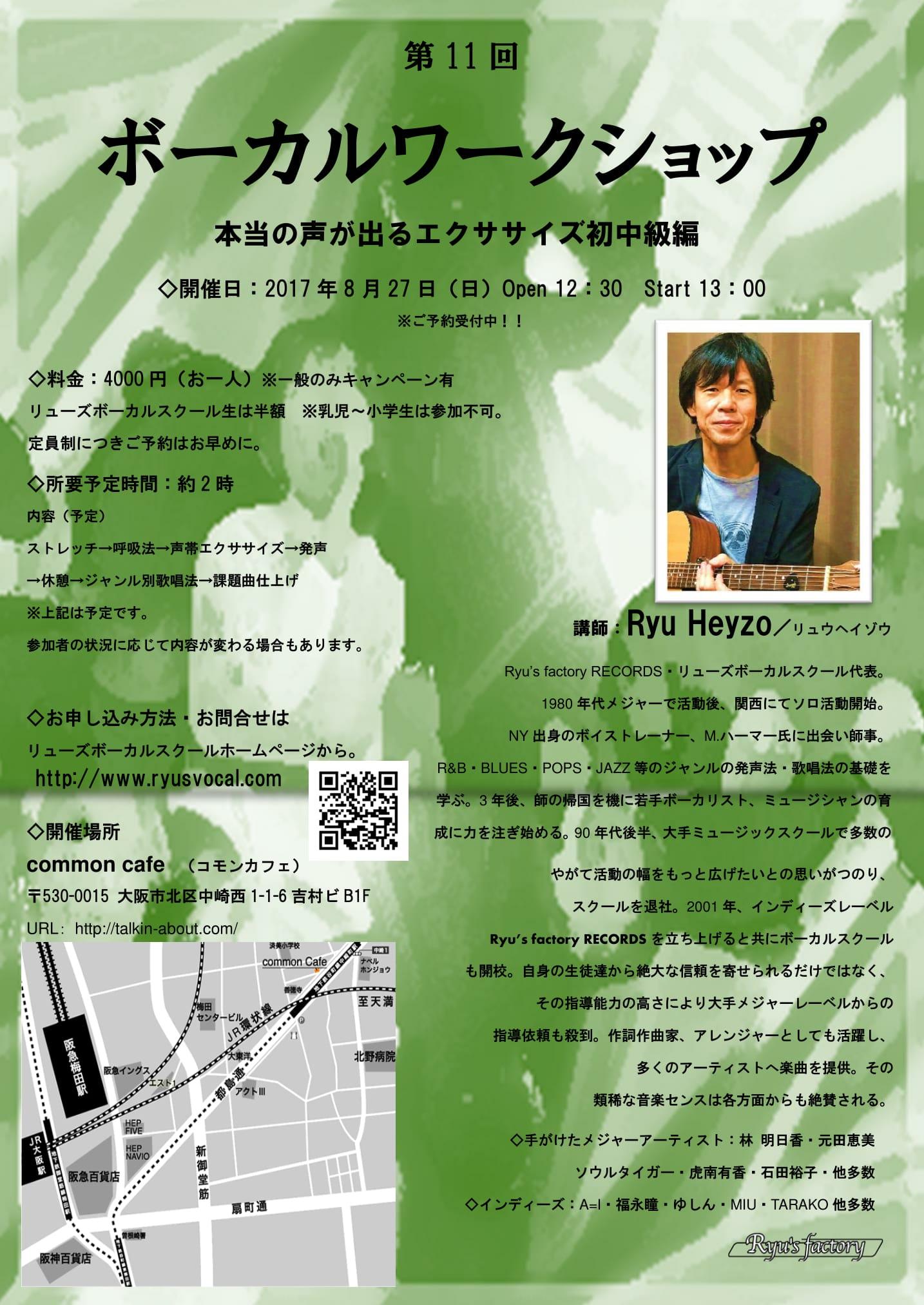 第11回Ryu Heyzoボーカルワークショップ