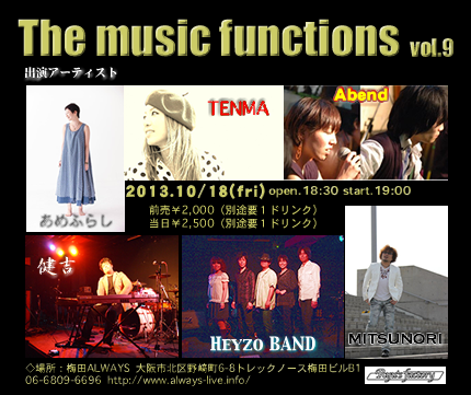Ryu'sイベント The music functions vol.09
