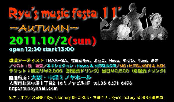 リューズスクールライブ Ryu's music festa2011