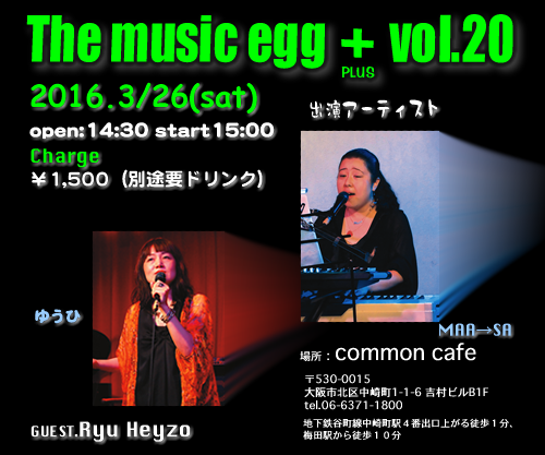 Ryu'sイベント The music egg+ vol.20