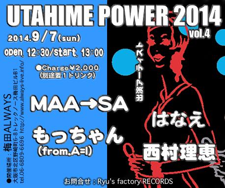 Ryu'sイベント UTAHIME 2014 vol.04