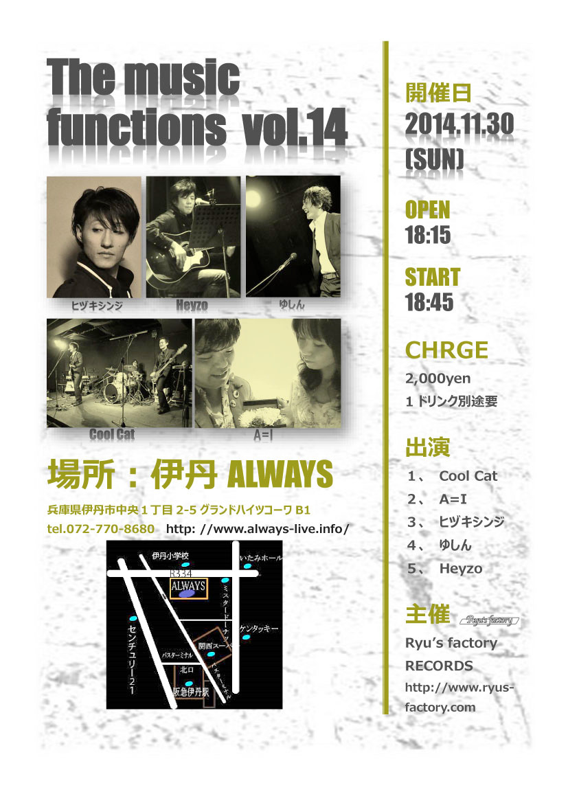 Ryu'sイベント The music functions vol.14