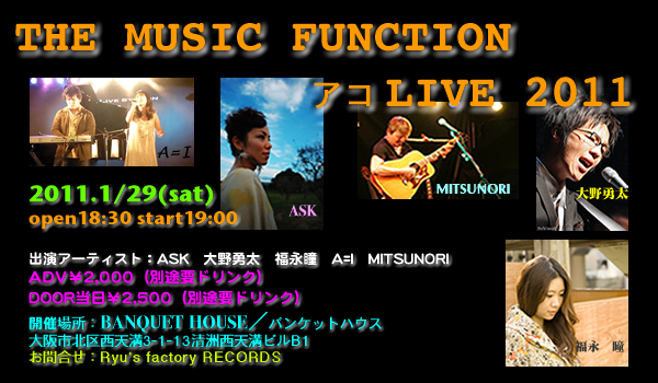 Ryu'sイベント The music functions アコLive 2011
