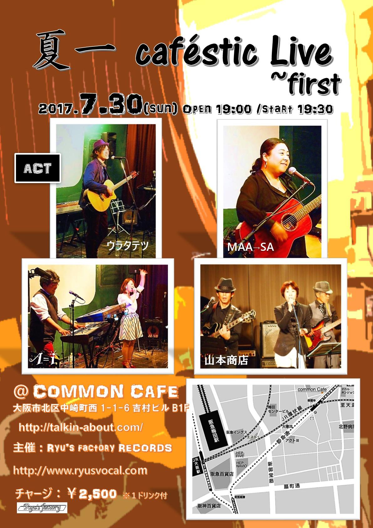 Ryu'sイベント 夏一 caféstic LIVE~first