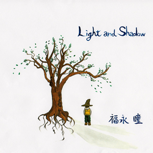 福永瞳 Light and Shadow