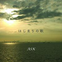 ASK はじまりの歌