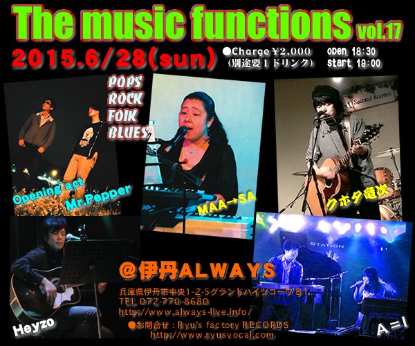 Ryu'sイベント The music functions 2015 vol.17