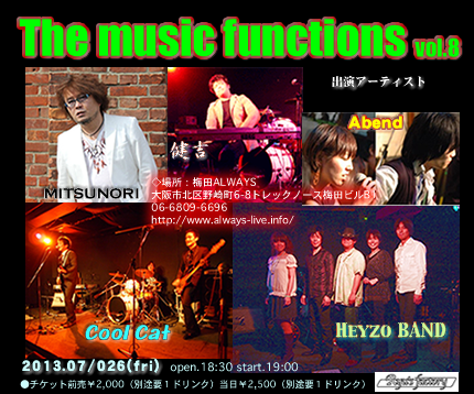 Ryu'sイベント The music functions vol.08